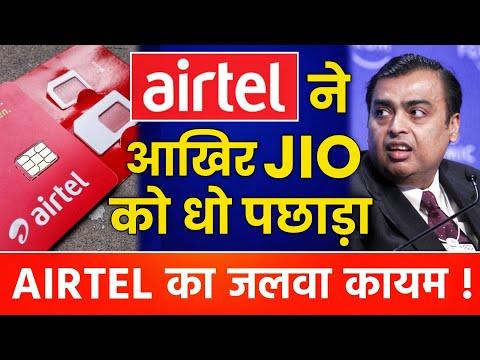 Airtel ने उड़ाई JIO के रातो की नींद - Indian Telecom Breaking News !