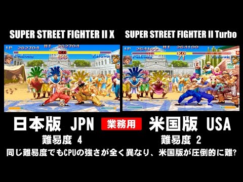 [2/4] SUPER STREET FIGHTER II X(日本)とTurbo(米国)の比較