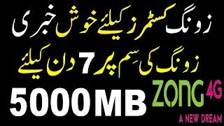 Zong New Internet Offer || Zong Weekly 5000 MB Internet Package