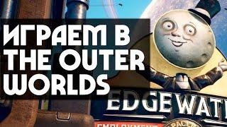 [Стрим] Играем в The Outer Worlds #1