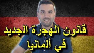 قانون الهجرة الجديد Einwanderungsgesetz فرصة اللاجئين و المهاجرين للحصول على الإقامة الدائمة