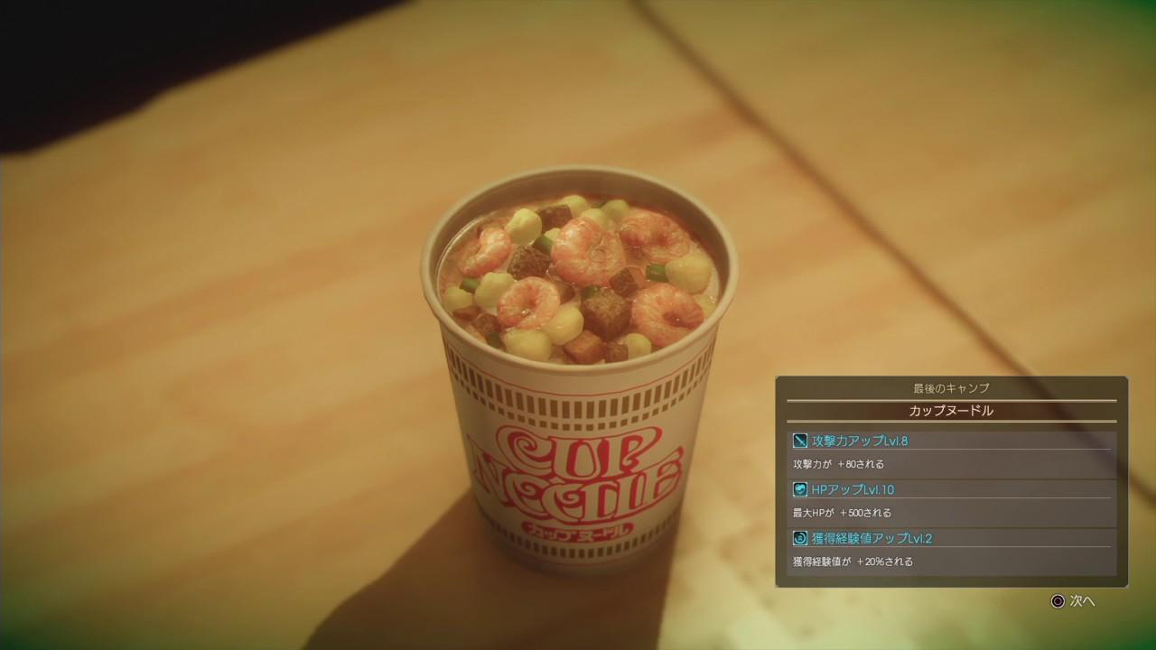 「イグニス FF15 料理」の画像検索結果