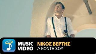 Νίκος Βέρτης - Κοντά Σου | Nikos Vertis - Konta Sou (Official Music Video 4Κ)