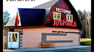 Ресторан дубровка г.Семенов Нижегородская обл.ул.Шевченко 13