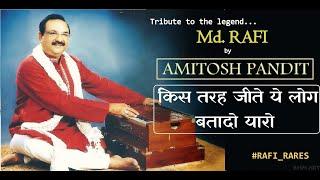 Kis tarah jeete hai ye log batado yaaro   Mohammad Rafi   tribute by Amitosh pandit  #RAFI_RARES