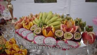 Фуршет на свадьбу от @ARMINE_EVENT +79773018815