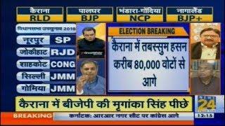 Kairana में तबस्सुम हसन करीब 80,000 वोटो से आगें