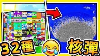 Minecraft 麥塊NEW全新【32種TNT炸彈】😂!! 鬼一般破壞力【World破壞者】和【反重力TNT】!! 全字幕