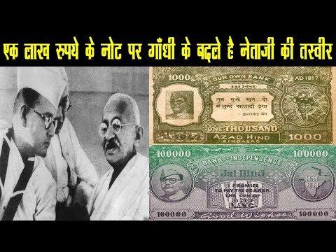 एक लाख रुपये के नोट पर गाँधी के बदले है नेता जी की तस्वीर