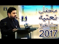 Download Mehfil naatiya mushaira 2017- Arranged by Naat Forum Pakistan - Recorded & Released by STUDIO 5. MP3 song and Music Video