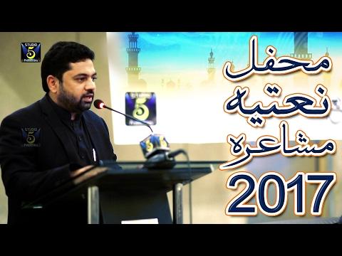Mehfil naatiya mushaira 2017- Arranged by Naat Forum Pakistan - Recorded & Released by STUDIO 5.