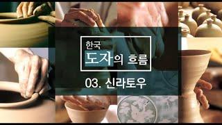 [한국 도자의 흐름 3] 신라토우 편