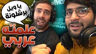 علمت كرفخال يتكلم عربي 🤣🇪🇸 !! (( طلع لعيب كود 😰 )) !! فلوق مدريد || MADRID VLOG