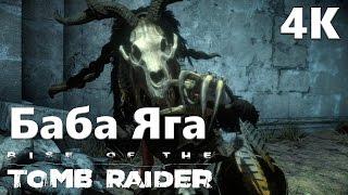 Прохождение Rise of the Tomb Raider (2015) — DLC Баба Яга