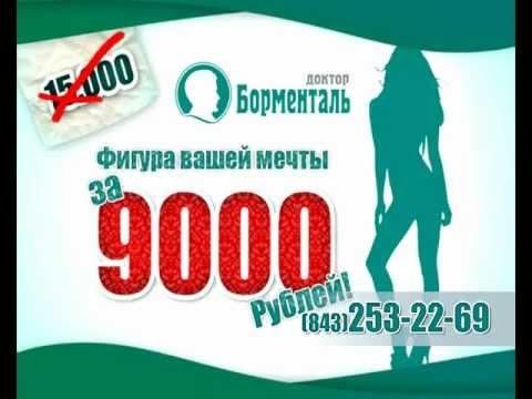 Экономный метод снижения веса в Казани