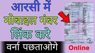 Update Mobile Number with Vehicle Registration Certificate || Hindi || Tech Raghav
