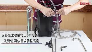 HIDOLI 桶式過濾器 安裝方式
