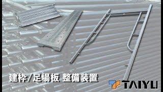 建枠・足場板整備装置3機種のダイジェストムービー 建枠/足場板兼用型...