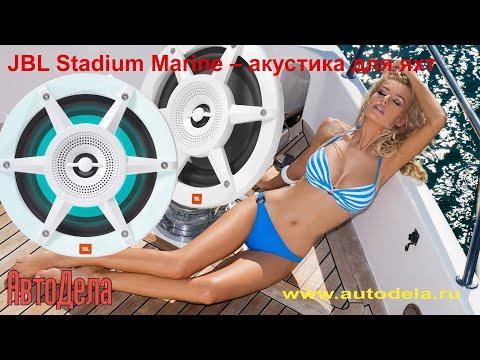 JBL Stadium Marine – акустика для яхт и открытых площадок