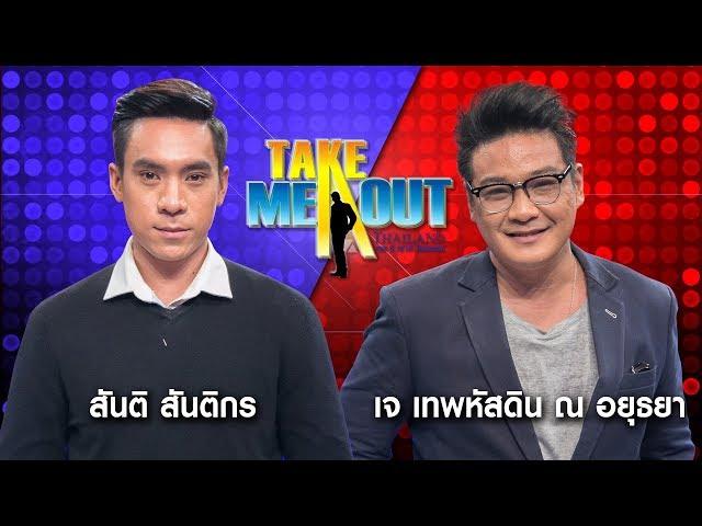 สันติ & เจ - Take Me Out Thailand ep.2 S12 (19 ส.ค.60) FULL HD