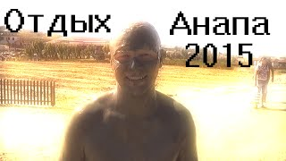 Отдых в Анапе 2015. Черное и Азовское море, пляж, развлечения.(Отдых в Анапе, Геленджике, на Азовском море. Краткий видеоотчёт об отдыхе в Анапе в 2015 году., 2015-07-10T14:05:27.000Z)