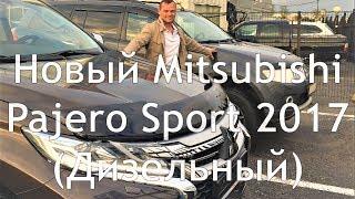 видео Мицубиси Паджеро 2017 новый кузов