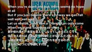 We Are The World - USA for AFRICA (lyrics 和訳)
