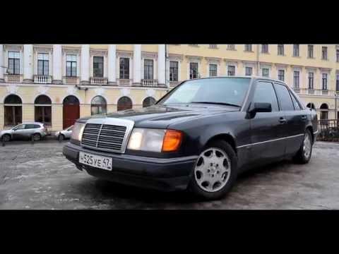 Тест драйв Mercedes Benz W124 легенда 90х обзор