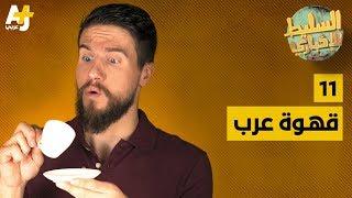 السليط الإخباري -  قهوة عرب | الحلقة (11) الموسم الرابع