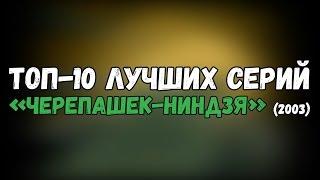 ТОП-10 ЛУЧШИХ СЕРИЙ сериала «Черепашки-ниндзя» (2003)