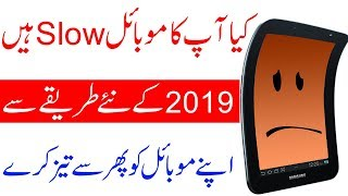 How To Make Your Android Phone Faster || With Latest Trick Of 2019