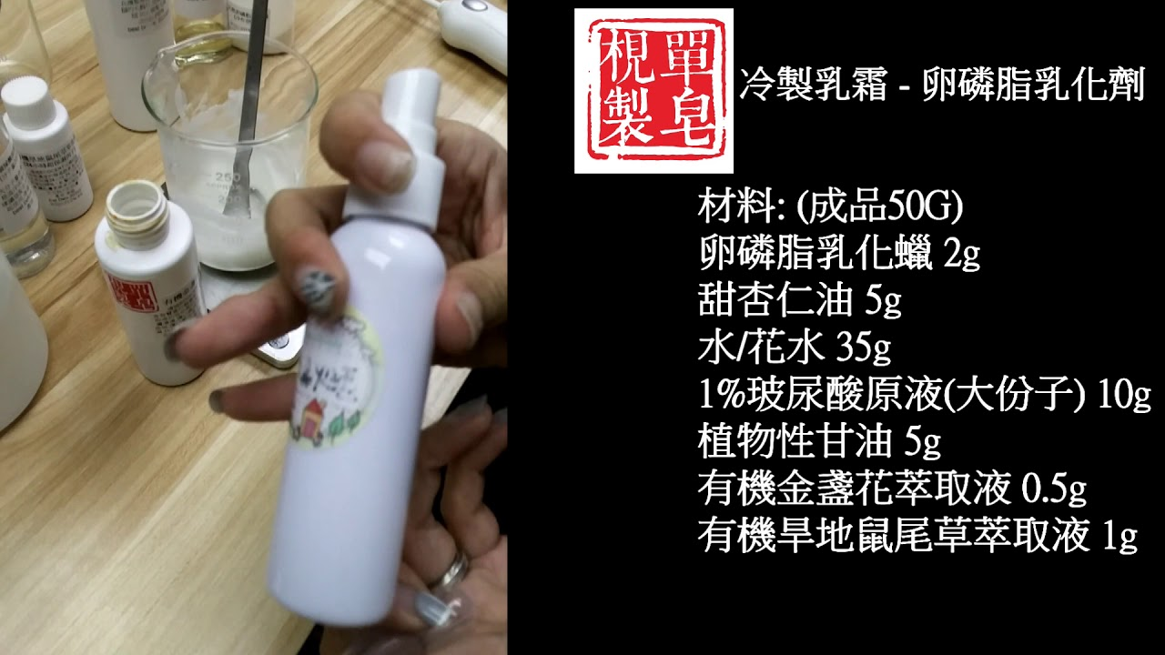 DIY護膚品 - 冷製乳霜教學 - 卵磷脂乳化劑 - YouTube