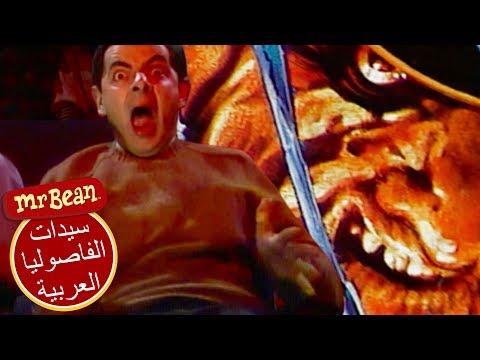 هالوين السيد فول!   حلقات كاملة   السيد فول العربية