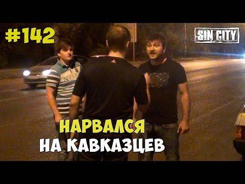 Город Грехов 142 - Нарвался на кавказцев