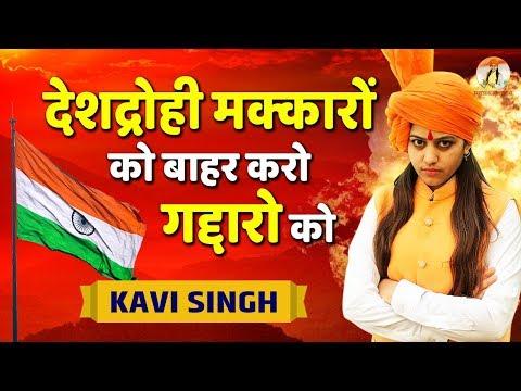 कवि-सिंह-के-इस-गीत-को-सुनकर-सबकी-आंखें-खुल-जाएंगी- -kavi-singh-desh-bhakti-song-2020