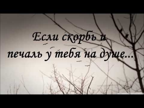 Если скорбь и печаль...  |  Красивая песня