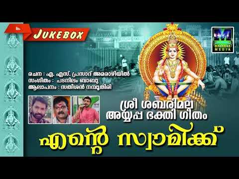 എന്റെ-സ്വാമിക്ക്-|-latest-ayyappa-devotional-songs-malayalam-2019-#-super-hindu-devotional-songs-new