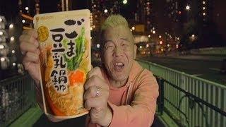 ごま豆乳鍋つゆ ウド鈴木 天野ひろゆき.