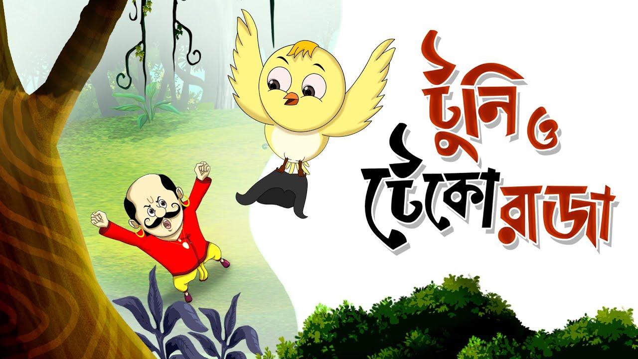 TUNI O TEKO RAJA Children's Animation Story – Tuntunir Golpo from SSOFTOONS