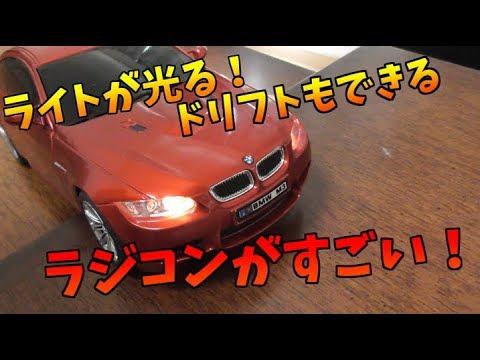 ライトが光る!ドリフトもできる!BMWのラジコンがすごい!!