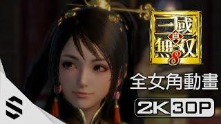 【真‧三國無雙 8】全女角色事件動畫精選集(含結局) - PC特效全開2K30FPS - 真三国无双8 - Dynasty Warriors 9 - 最強2K無損畫質