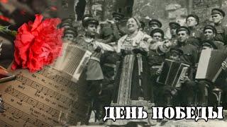 ИСТОРИЯ ПЕСНИ День победы
