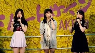 君は僕だ コイントス ジッパー AKB48 チーム8 気まぐれオンステージ パ...