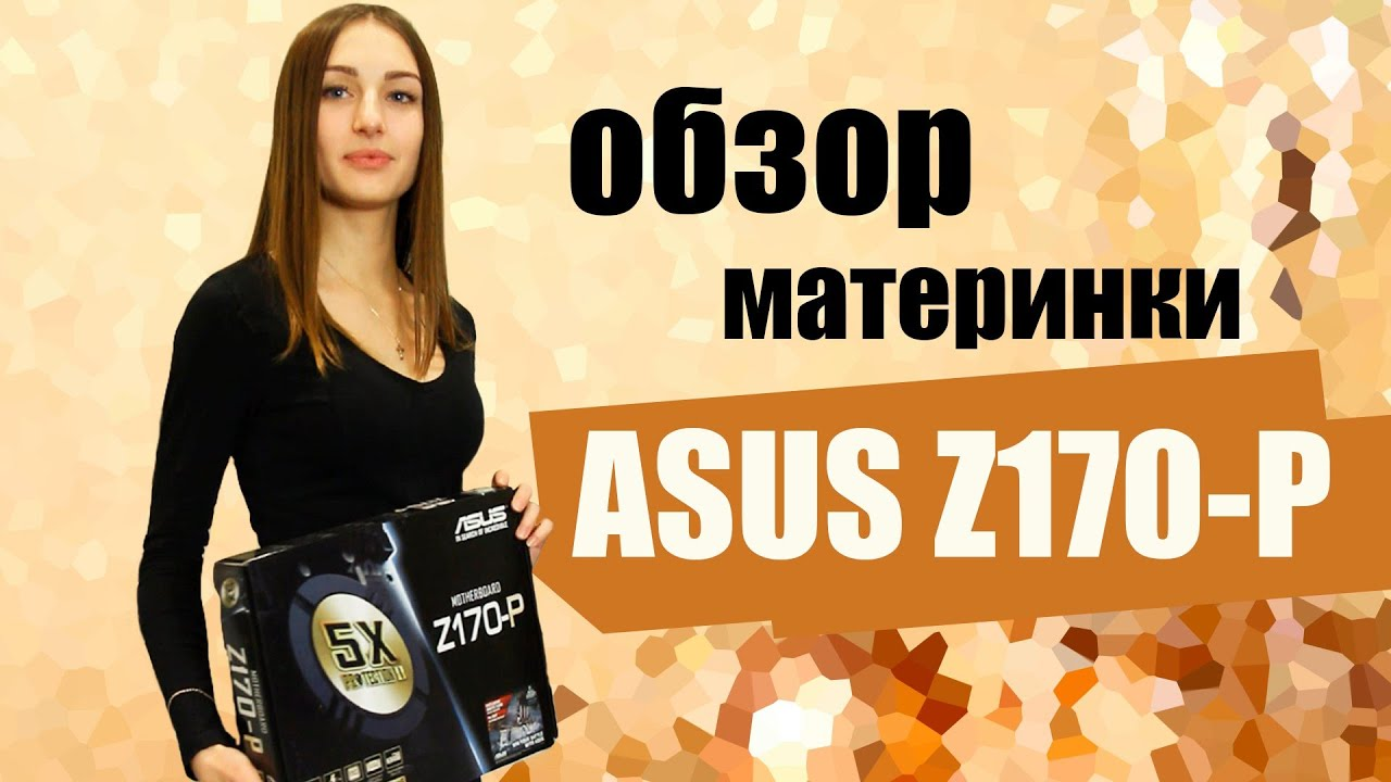 ASUS Z170 PRO GAMING Motherboard Unboxing and Overview - YouTube