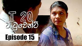 T20 - ටී ටුවෙන්ටි | Episode 15 | 30 - 12 - 2019 | Siyatha TV Thumbnail