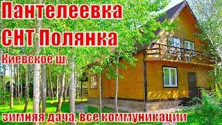 🇷🇺2️⃣0️⃣6️⃣Пантелеевка. Жилой меблированный дом 200 кв.м на лесном участке 10 соток,  все удобства