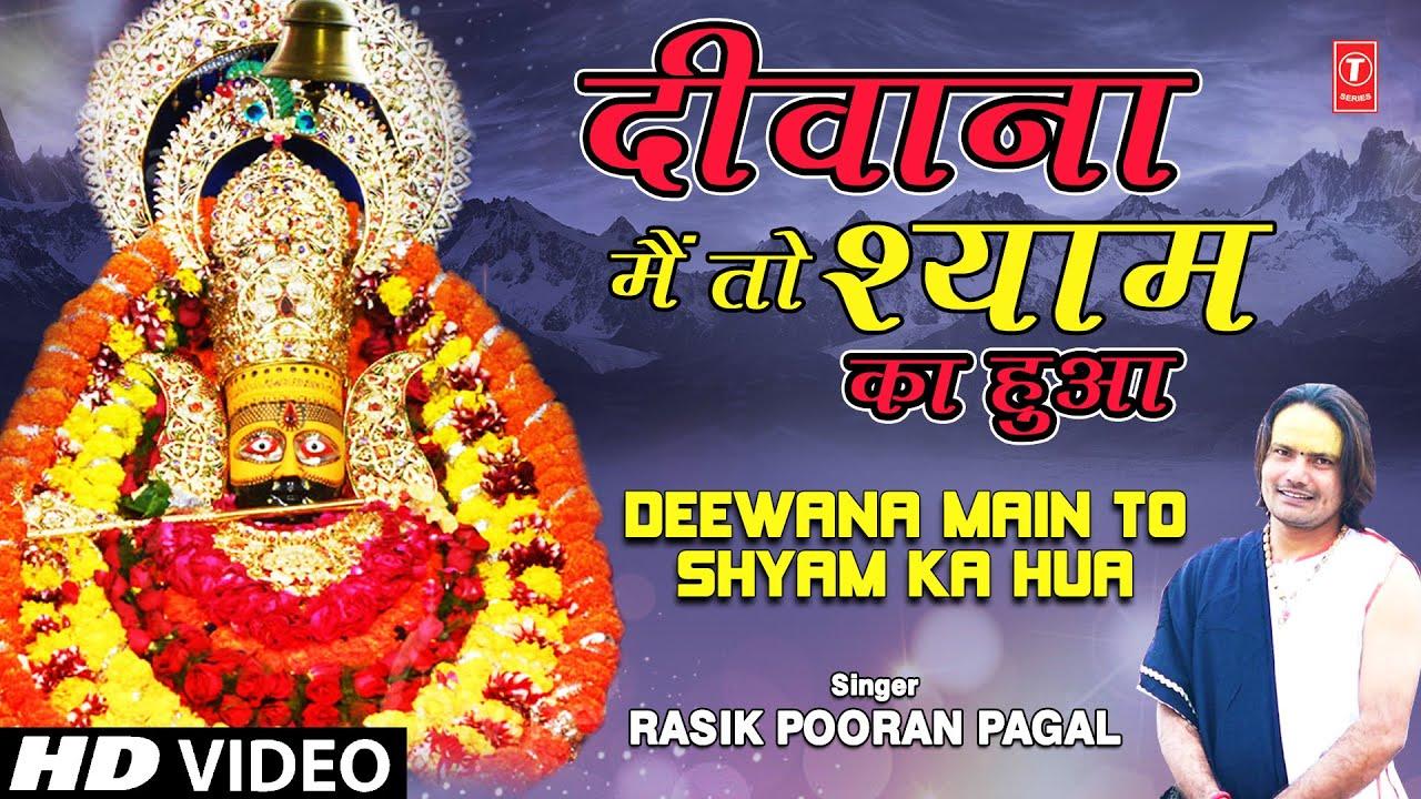 Deewana Main To Shyam Ka Hua I RASIK POORAN PAGAL I khatu Shyam Bhajan I Full HD Video Song
