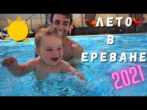 Куда пойти в жару в Ереване? | Кафе Amar | Лучший кебаб в Ереване | Влог | Shushan Vlogs