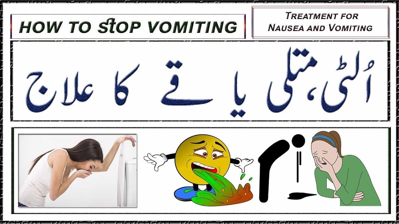 Ulti Ka Ilaj Ulti Hona In Urdu Youtube