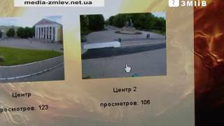 Прямые трансляции с онлайн камер г.Змиева и п.Слобожанский на сайте МЕДИА-ЗМИЕВ